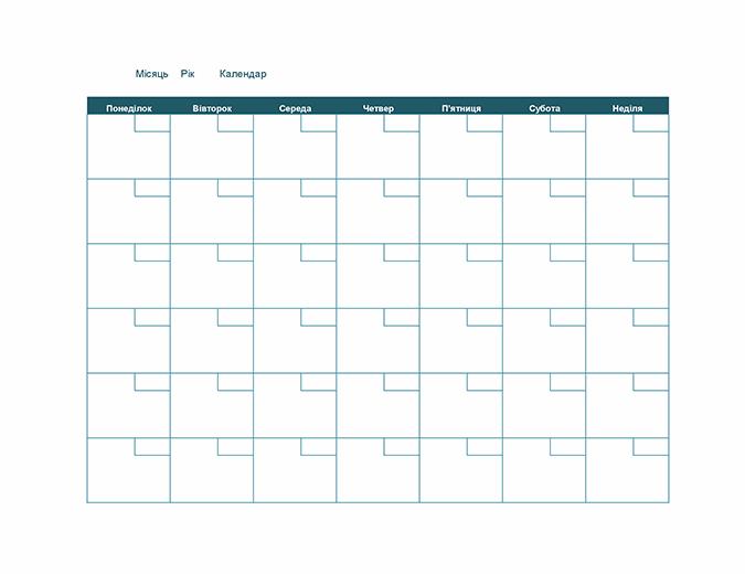 Пустий календар на місяць