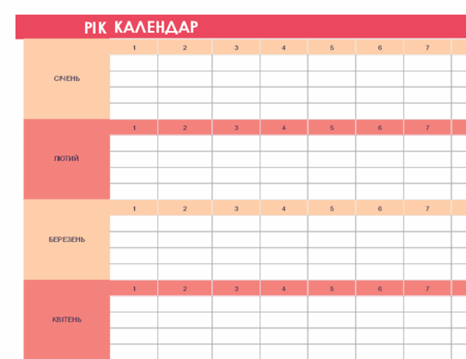 Календар (будь-який рік, горизонтальна орієнтація)