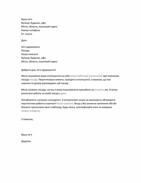 Супровідний лист до резюме на тимчасову посаду