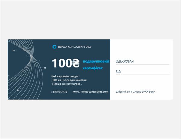 Подарунковий сертифікат для технологічного бізнесу (3 на сторінці)
