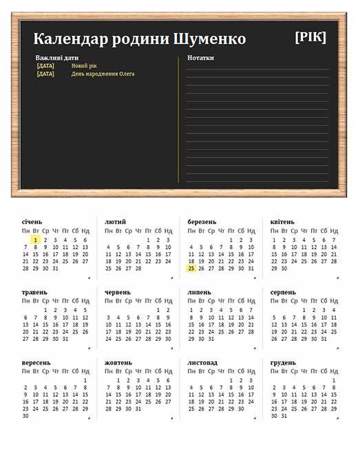Календар родини (будь-який рік, пн–нд)