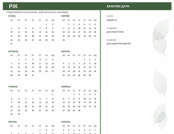Бізнес-календар (будь-який рік, пн–нд)