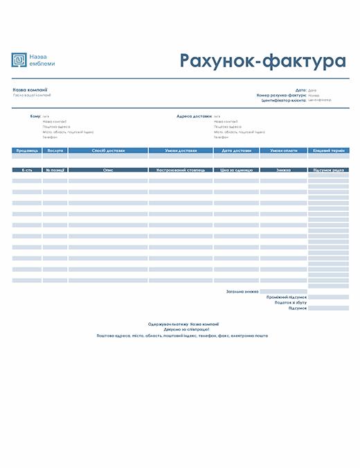 Рахунок-фактура за надані послуги в простому синьому дизайні
