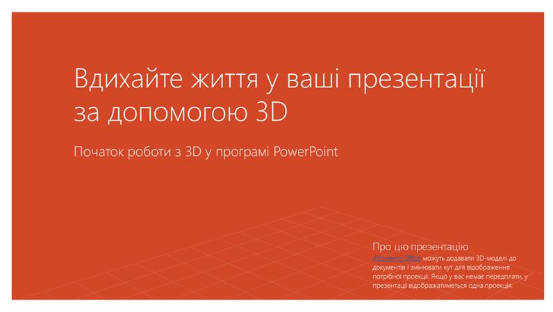 Вдихніть життя у ваші презентації з 3D