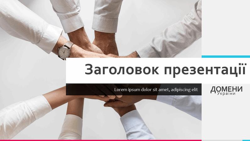 Яскрава бізнес-презентація