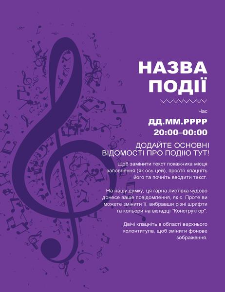 Рекламна листівки музичної події