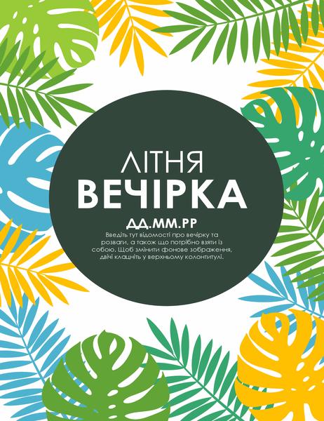 Рекламна листівка весняної вечірки