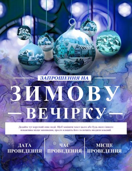 Елегантна рекламна листівка зимової вечірки