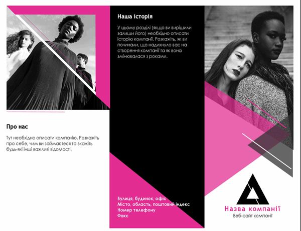 Брошура для компаній, які займаються модним одягом