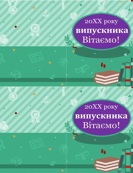 Вітальна листівка на випускний (2на сторінці)