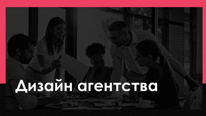 Дизайн для агентства
