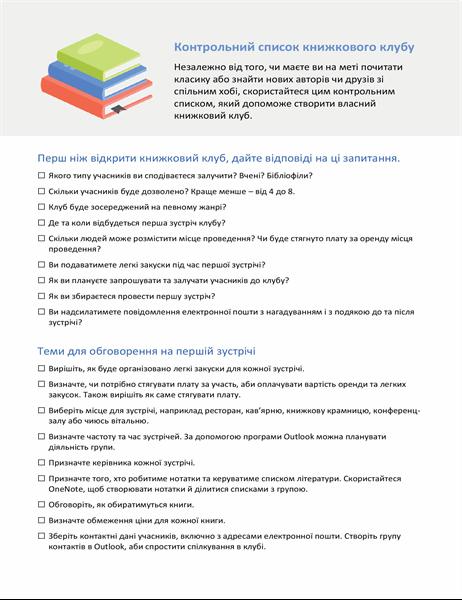 Контрольний список книжкового клубу