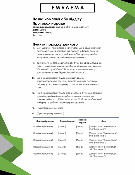 """Протокол зборів """"Трикутники"""""""