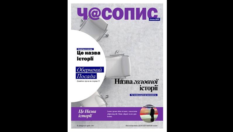 Обкладинки соціальних журналів