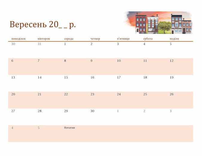 Сезонний ілюстрований календар на будь-який рік