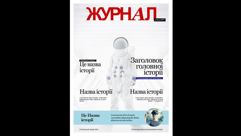 Обкладинки журналів
