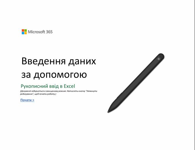 Вас вітає Excel