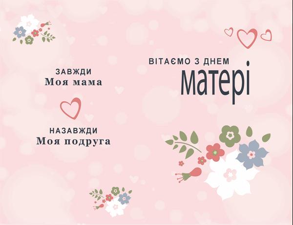 """Листівка """"Рожева краса"""" на день матері"""