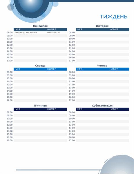 Календар зустрічей з синіми сферами
