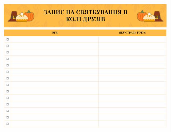 Реєстрація на дружнє свято