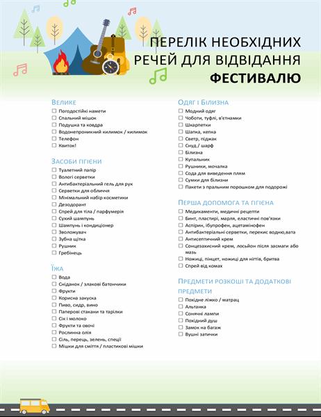 Перелік необхідних речей для відвідання фестивалю