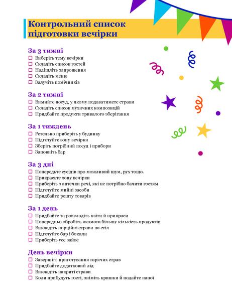 Контрольний список підготовки вечірки