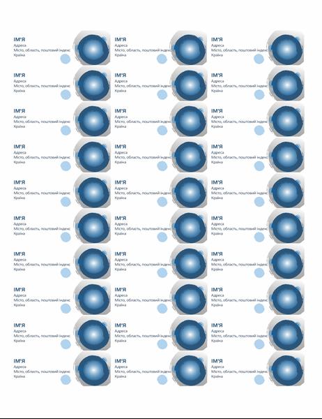 Етикетки з синіми сферами (30 на сторінці)