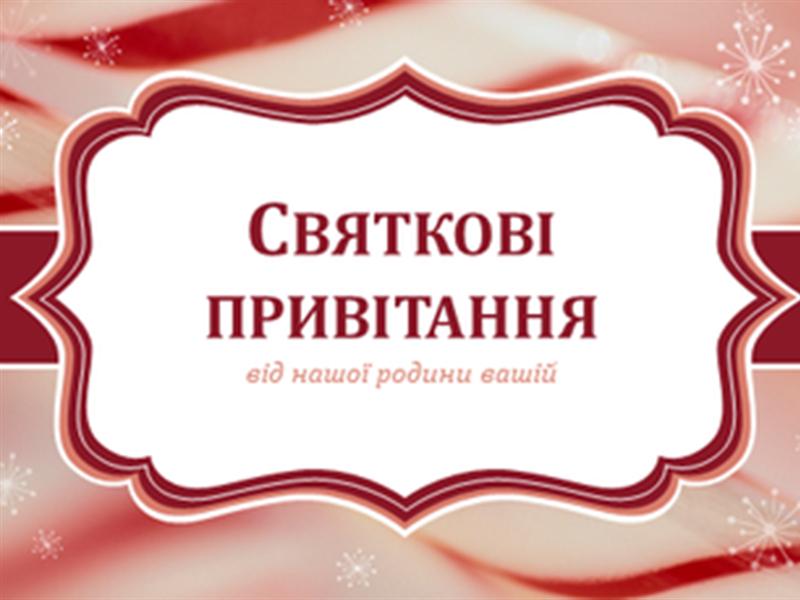 Різдвяні листівки з орнаментом карамельних тростин (2 на сторінці)