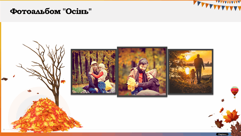 """Фотоальбом """"Осінь"""""""