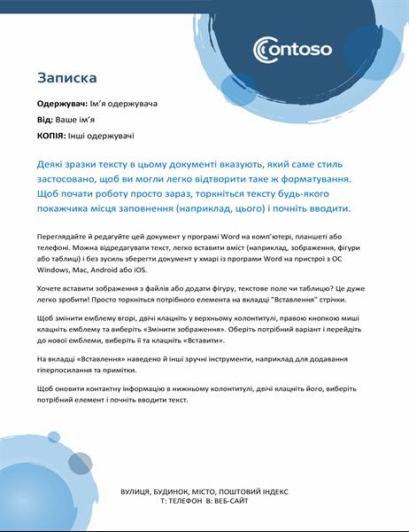 Записка з синіми сферами