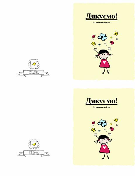 Листівка для подяки з маленькою дівчинкою