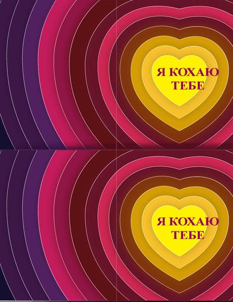 """Картка """"Серця в серцях"""""""