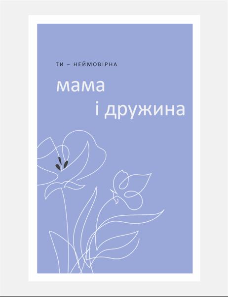 Елегантна листівка до Дня матері