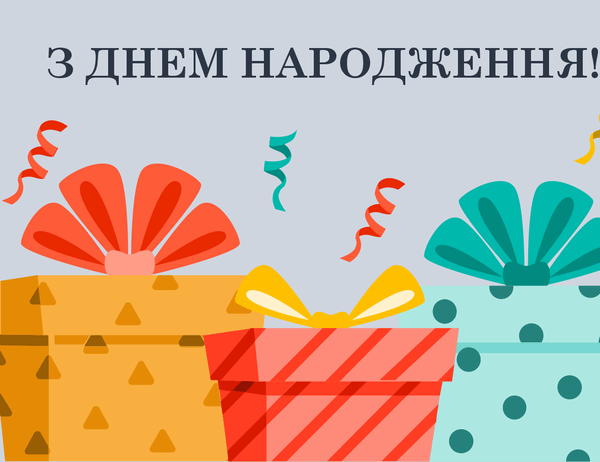 """Вітальна листівка, тема """"Веселі подарунки"""""""