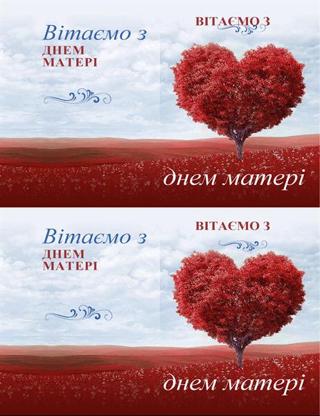 """Листівка """"Дерево із сердець"""" на день матері"""