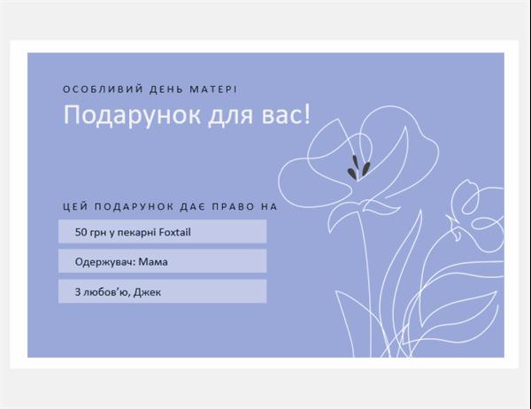 Подарункові сертифікати на День матері