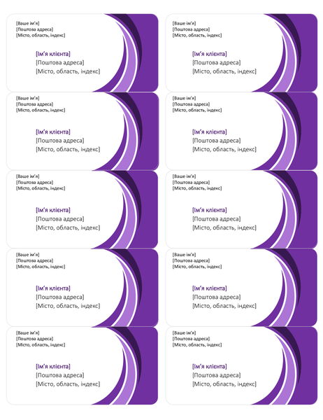 Фіолетові транспортні етикетки (10 на сторінку)