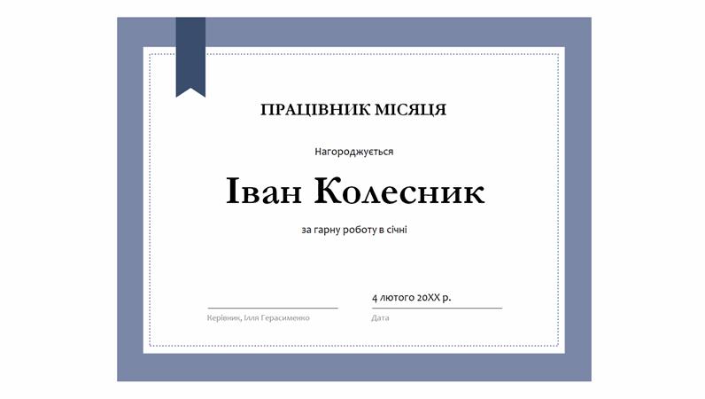 Сертифікат для працівника місяця