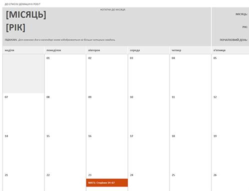 Календар домашніх робіт