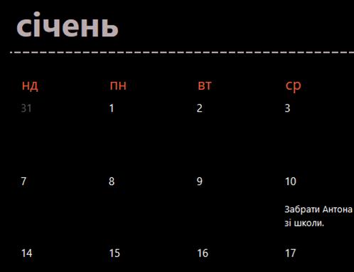"""Календар """"Вічнозелений"""" із вкладками (чорний)"""