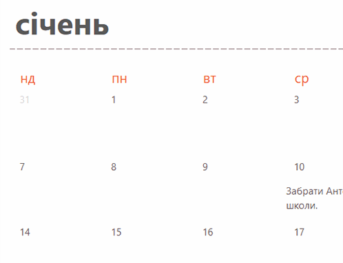 """Календар """"Вічнозелений"""" із вкладками (білий)"""