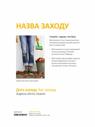 Рекламні листівки для малого бізнесу (золотавий дизайн)