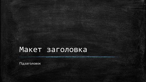 Навчальна презентація з фоном класної дошки (широкоформатна)