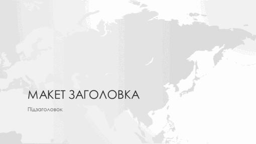 """Серія """"Карти світу"""", презентація на тему """"Азія"""" (широкоформатна)"""