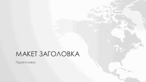 """Серія """"Карти світу"""", презентація на тему північноамериканського континенту (широкоформатна)"""