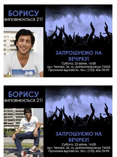 Запрошення на вечірку (синє на чорному)