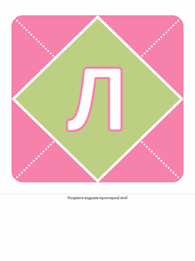 Банер «Ласкаво просимо, дівчинко!» (рожевий, бузковий, зелений)