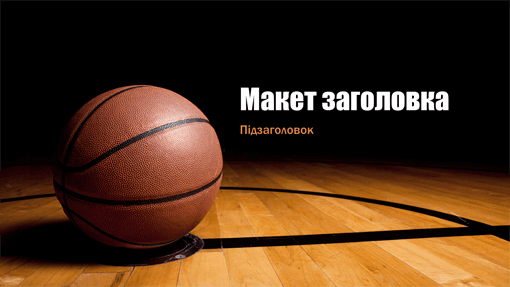 Презентація гри в баскетбол (широкоформатна)