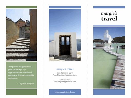 Складена втроє брошура подорожі (синя, зелена)