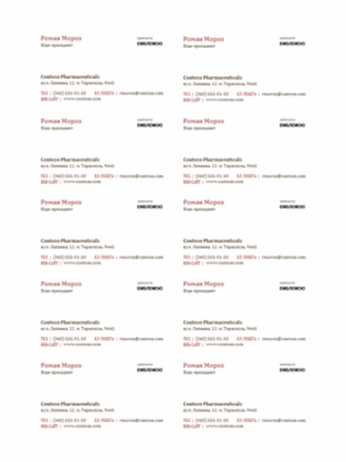 Візитні картки з емблемою (по10 на сторінці)